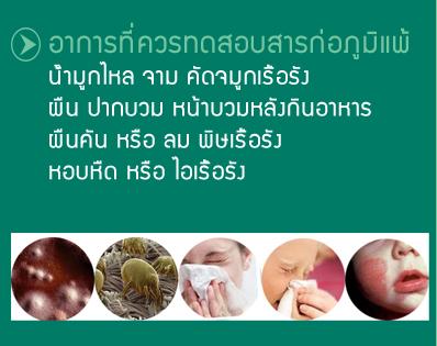 Image Source: http://www.phyathai-sriracha.com/pytsweb/?page=menupage/menu-allergy